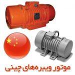 موتور ویبره چینی
