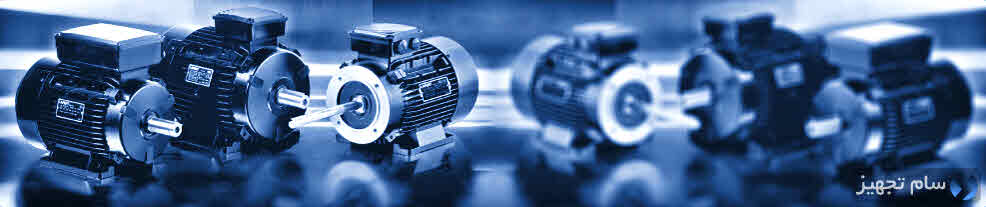 انتخاب الکتروموتور جریان متناوب