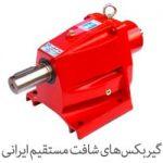 گیربکس شافت مستقیم ایرانی (پویا گیربکس)