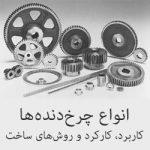 چرخدنده ها؛ کاربرد و کارکرد، روشهای ساخت و انواع