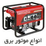موتور برق بنزینی و ژنراتور