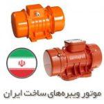 موتور ویبره ایرانی