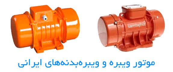 موتور ویبره ایرانی صنعتی