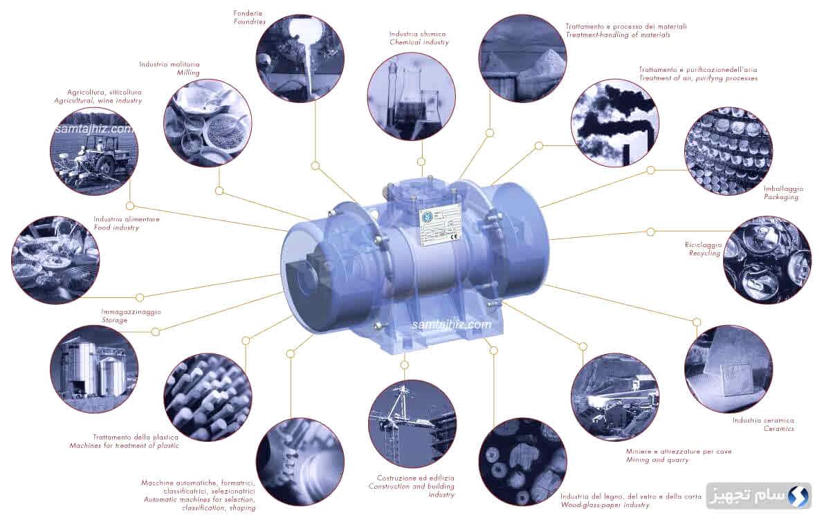 کاربردهای موتور ویبره ونانزتی