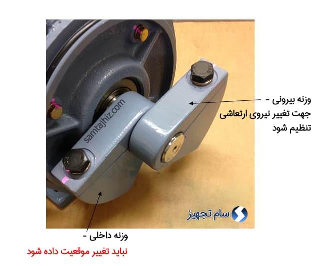 تنظیم وزنه موتور ویبره